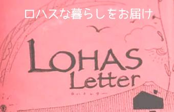 LOHAS Letter